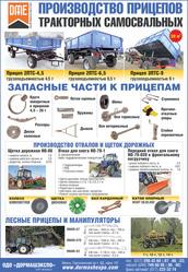 прицепы тракторные самосвальные от 2 до 9 тонн